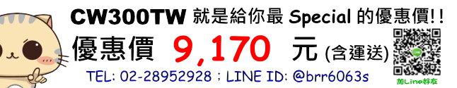 price-CW300TW