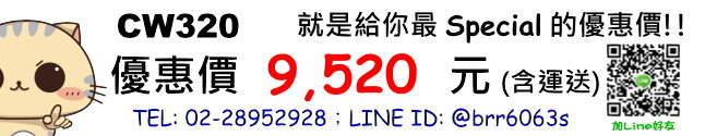 price-cw320