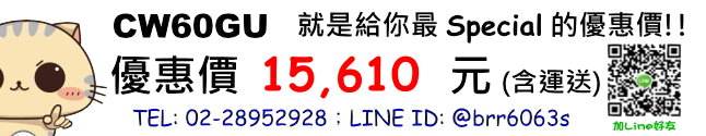 price-cw60gu