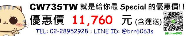 price-CW735TW