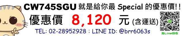 price-cw745SGU