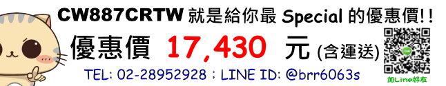 price-CW887CRTW