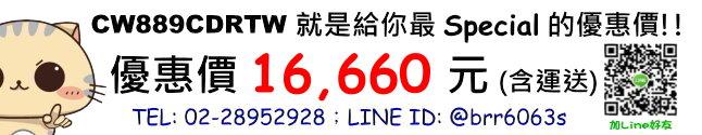 price-CW889CDRTW.jpg