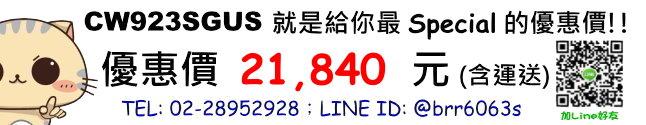 price-cw923sgus