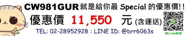 price-cw981GUR
