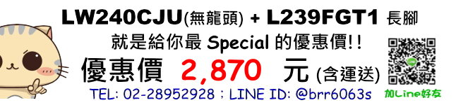 price-LW240CJU+long