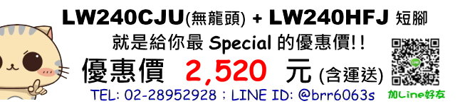 price-LW240CJU+short.jpg