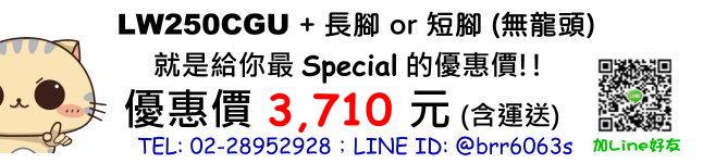 price-LW250CGU