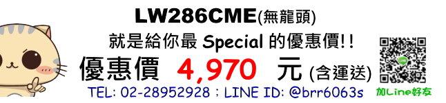 price-LW286CME