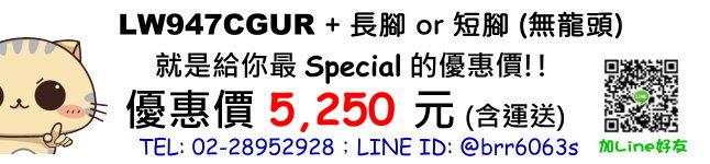 price-LW947CGUR
