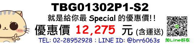 price-TBG01302P1-S2