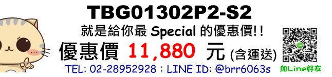 price-TBG01302P2-S2