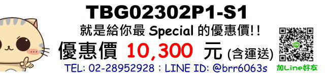 price-TBG02302P1-S1