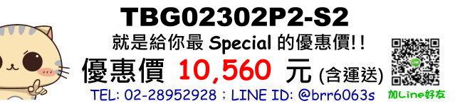price-TBG02302P2-S2