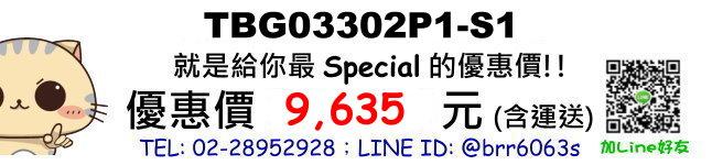 price-TBG03302P1-S1