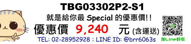 price-TBG03302P2-S1