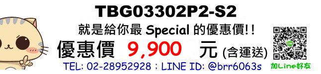 price-TBG03302P2-S2