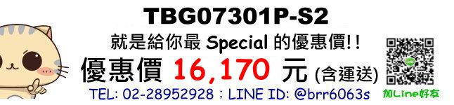 price-TBG07301P-S2