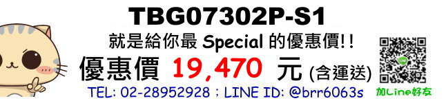 price-TBG07302P-S1