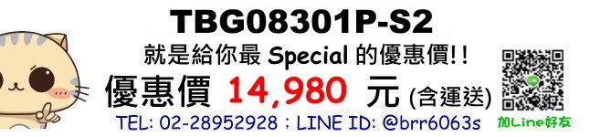 price-TBG08301P-S2