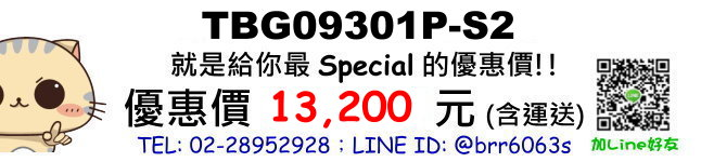 price-TBG09301P-S2