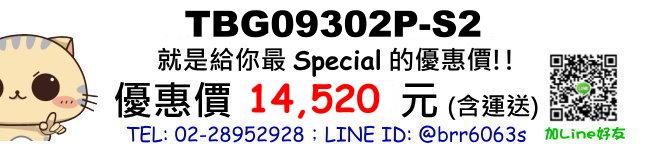 price-TBG09302P-S2