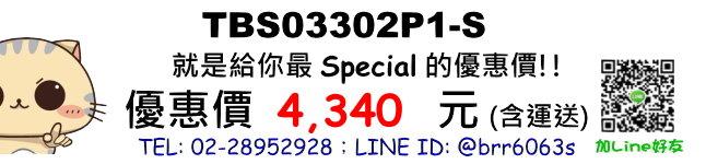 price-TBS03302P1-S