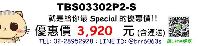 price-TBS03302P2-S