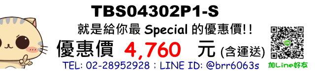 price-TBS04302P1-S
