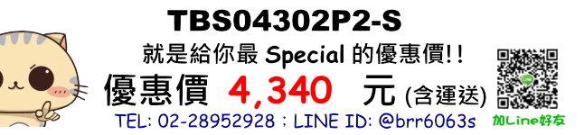 price-TBS04302P2-S