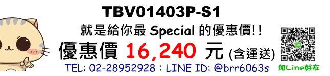 price-TBV01403P-S1