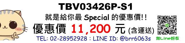 price-TBV03426P-S1