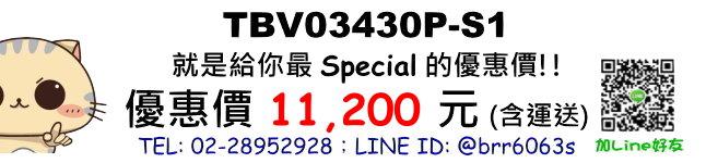 price-TBV03430P-S1