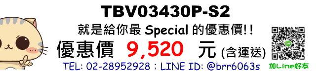price-TBV03430P-S2