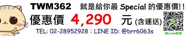 price-TWM362