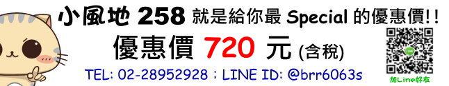 price-258
