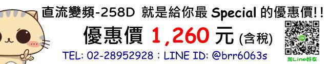 price-258D