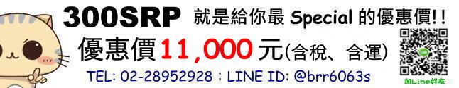 price-300SRP