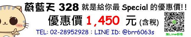 price-328