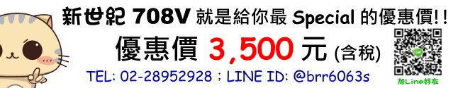 price-708V