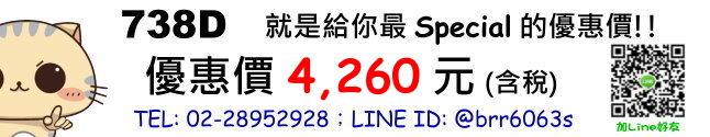 price-738D