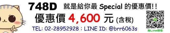 price-748D