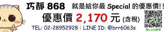 price-868