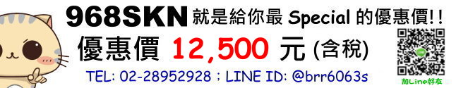 price-968SKN
