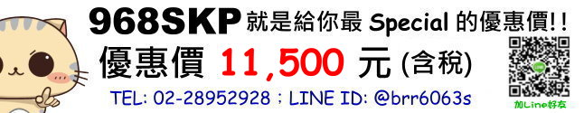 price-968SKP