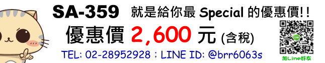 price-sa359