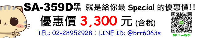 price-SA359D-黑色