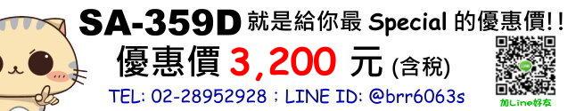 price-SA359D