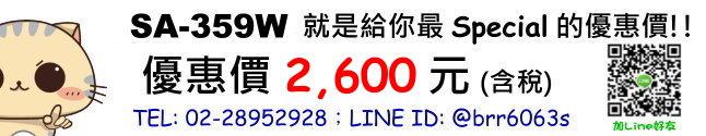 price-SA359W