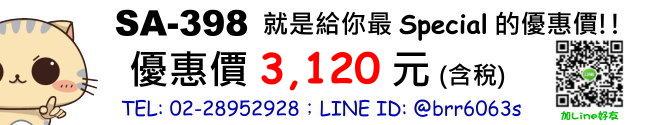 price-SA398